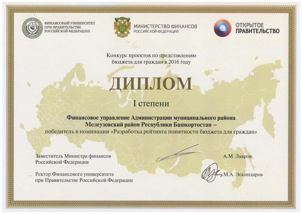Поздравления от финансового отдела